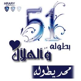 برودكاست فوز الهلال بكاس ولي العهد 2011 13028931941.jpg