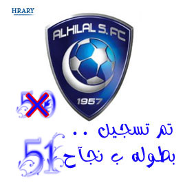 برودكاست فوز الهلال بكاس ولي العهد 2011 13028931943.jpg