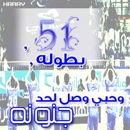 برودكاست فوز الهلال بكاس ولي العهد 2011 13028949871.jpg