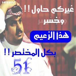 برودكاست فوز الهلال بكاس ولي العهد 2011 13028949883.jpg