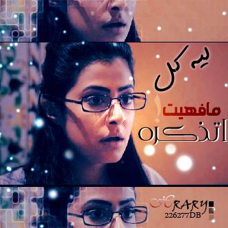 لعشاق,مسلسل,بنات الثانوي,تصميم,لمحمد وسمر,صور بيبي